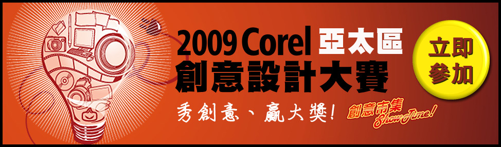 Corel Competition 2009